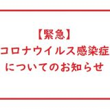【緊急のお知らせ】